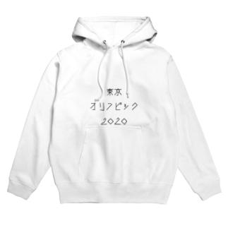 東京オリンピック2020 Hoodies