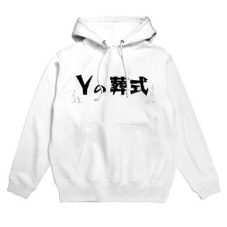 Yの葬式Tシャツ Hoodies