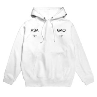 あさがお屋の←ASA GAO→(ロゴ黒) Hoodies