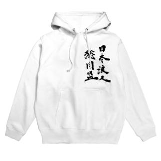 日本浪人総同盟 Hoodies