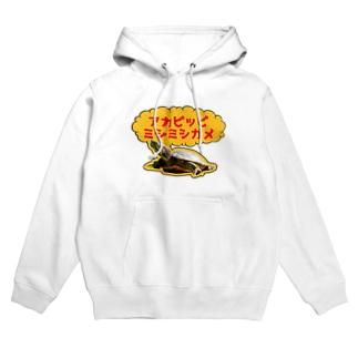 ヨロシオマ商事のアカピッピミシミシガメ Hoodies