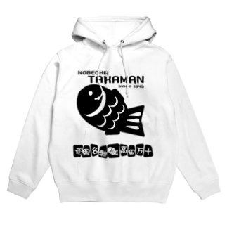 高田万十のTAKAMAN BLACK Hoodies