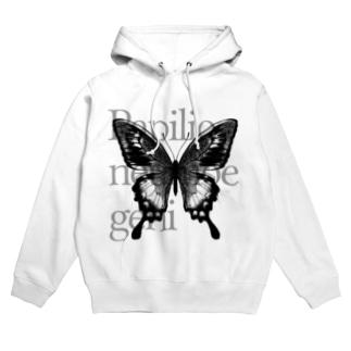 Papilio neumoegeni Hoodies
