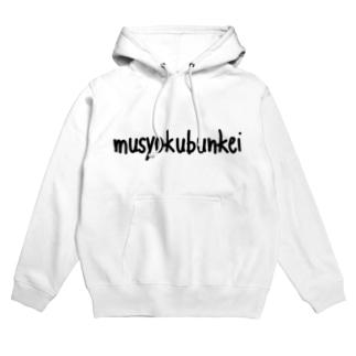 鯉王の無職文系商店のmusyokubunkei Hoodies