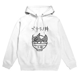 プテラノ丼(大きめプリント) Hoodies