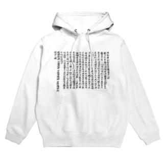 筆文字ショップ 723号店の般若心経 Hoodies