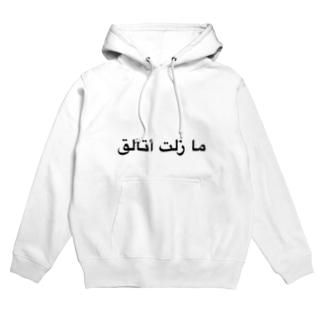 I Still Shineをアラビア文字で Hoodies