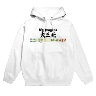 麻雀ロゴTシャツショップ 雀喰 -JUNK-の麻雀の役 大三元 ロゴTシャツ Hoodies