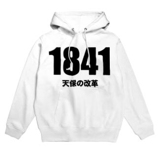 1841天保の改革 Hoodies