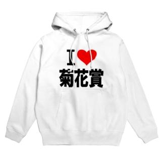 愛 ハート 菊花賞 ( I  Love 菊花賞 ) Hoodies
