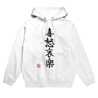 四字熟語_喜怒哀楽/ドット絵 Hoodies