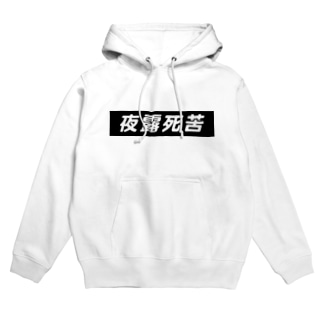 StrangeTwist -ストレンジツイスト-の夜露死苦 Hoodies
