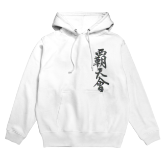 hatenkaiの覇天会グッズ4 Hoodies