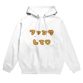 ファンサして♡(メンカラ オレンジ) Hoodie