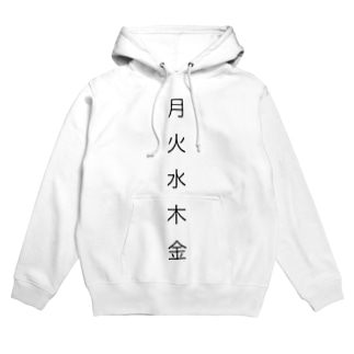 Nice Kanji monday to friday Hoodies