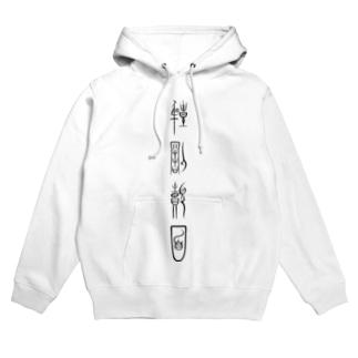 体罰覿面(中山国金文風・黒) Hoodies