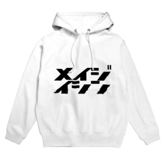 "Japanese katakana ""meiji-ishin"" Hoodies"