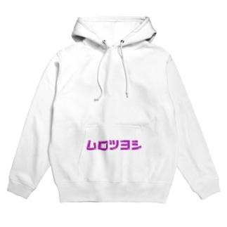 ムロツヨシ(紫) Hoodies