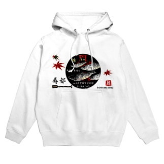 ニシン 寿都【鰊;HERRING】japan Hoodies