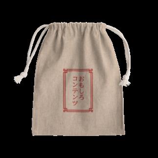 ARuFaの公式グッズ屋さんの『おもしろコンテンツの詰まった麻袋』モチーフ(中身は空です) Kinchaku