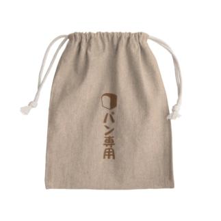 パン専用 Kinchaku