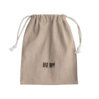 字-JI-/報酬 Kinchaku