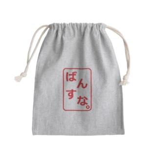 ばんすなロゴ(判子風) Kinchaku