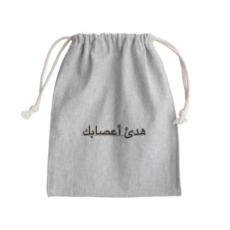 アラビア語でchill out3 Kinchaku