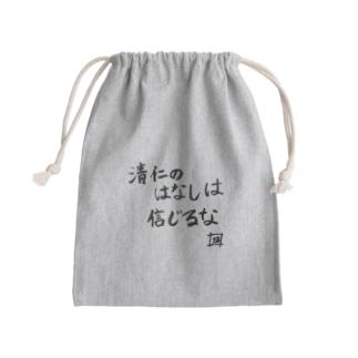 野水伊織 作『清仁の話しは信じるな』  Kinchaku