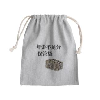 年金不足分保管袋 Kinchaku
