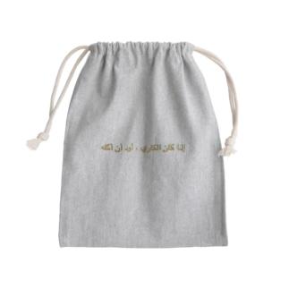 「カレーなら食べたい」アラビア語 秋色4 Kinchaku