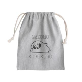 なぞの小袋 Kinchaku