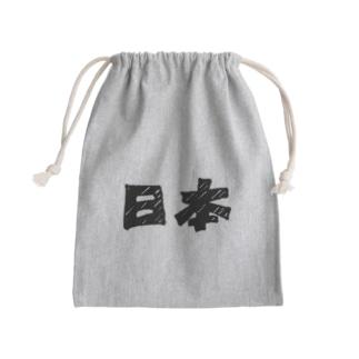 「日本」文字 Kinchaku