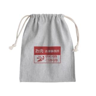 お肉法律事務所 Kinchaku
