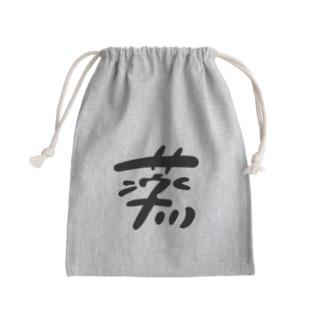 蒸瞑想グッズ_typeH Kinchaku