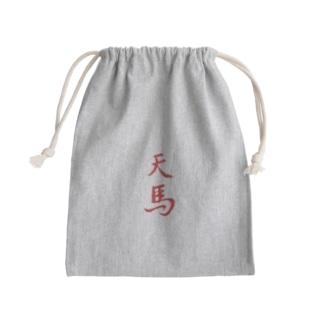 天馬くん/行書体(赤) Kinchaku