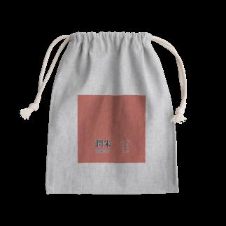 斜め上支店の和色コレクション:潤朱(うるみしゅ) Kinchaku