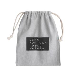 でもほんとは…巾着を語る。 Kinchaku