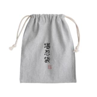 堪忍袋(縫い目なし) Kinchaku
