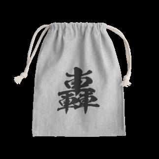 風天工房の轟(ゴウ)黒 Kinchaku