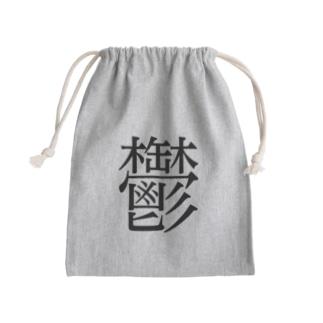 鬱 ゲシュタルト崩壊 NAMACOLOVE Kinchaku