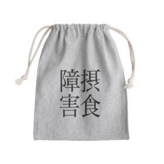 ナマコラブ💜👼🏻🦄🌈✨の摂食障害 ゲシュタルト崩壊 NAMACOLOVE Kinchaku