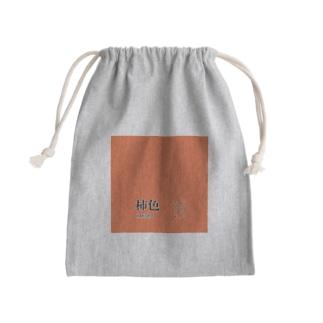 和色コレクション:柿色(かきいろ) Kinchaku