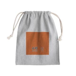 和色コレクション:赤橙(あかだいだい) Kinchaku