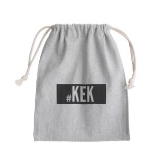 #KEKの#KEK Kinchaku