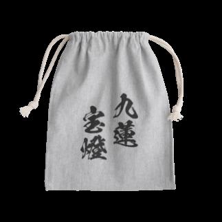 風天工房の九蓮宝燈(チューレンポウトー)黒 Kinchaku