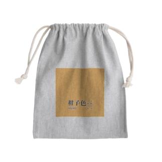 和色コレクション:柑子色(こうじいろ) Kinchaku