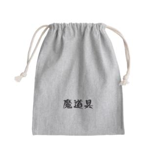 字-JI-/魔道具 Kinchaku