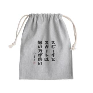 スピーチとスカートは短い方が良い Kinchaku