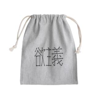 欲主義 Kinchaku